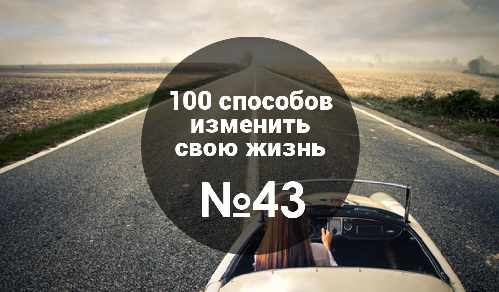 43-100