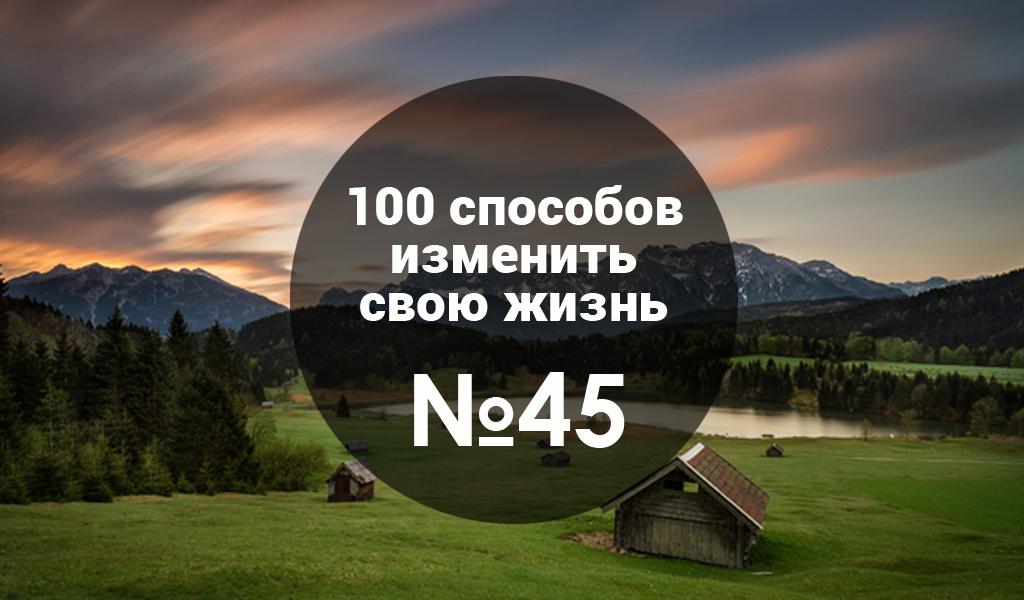 45-100