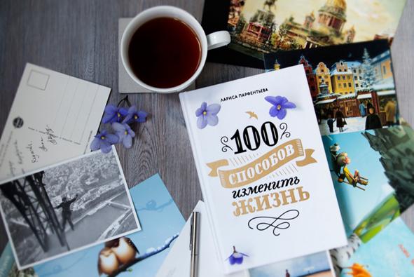 100 облож