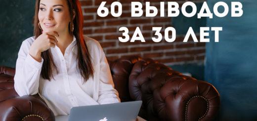 30лет60