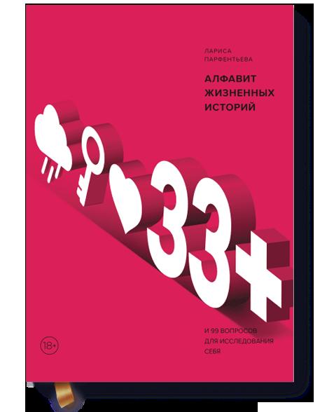 «33+.  Алфавит жизненных историй»
