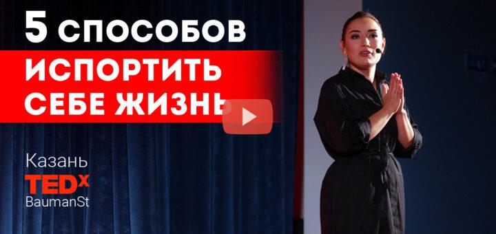5 способов испортить себе жизнь Лариса Парфентьева tedx